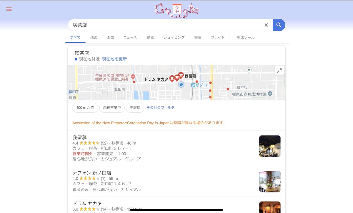 橿原市内で検索したキーワード橿原喫茶店