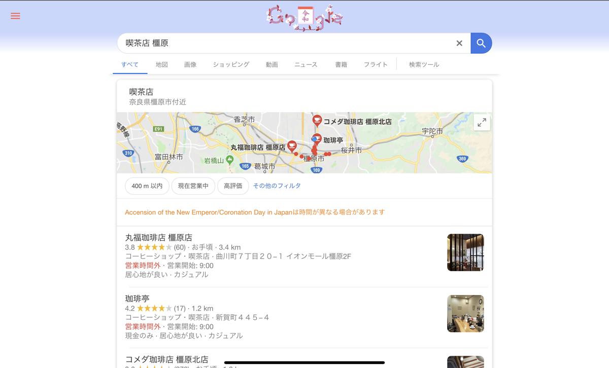 橿原市内で検索したキーワード喫茶店