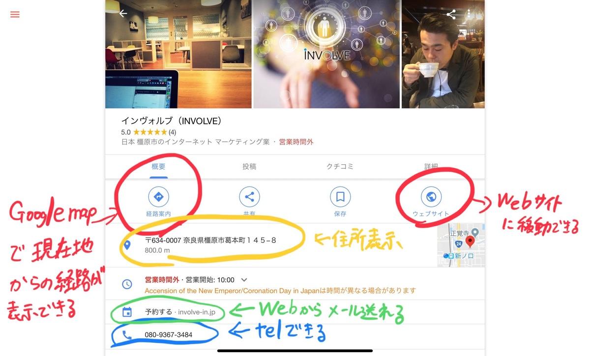 現在地から橿原ホームページ制作の検索結果とその説明